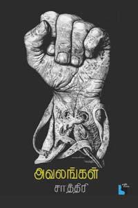 Tamil book Avalangal