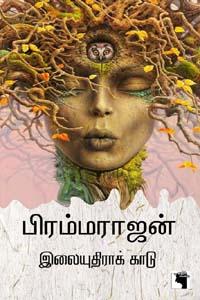 Ilaiyuthira Kaadu - இலையுதிராக் காடு