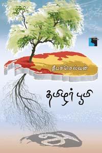 Tamilar Boomi - தமிழர் பூமி