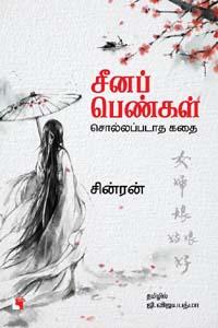 Seena Pengal Sollapadaatha Kathai - சீனப் பெண்கள் சொல்லப்படாத கதை