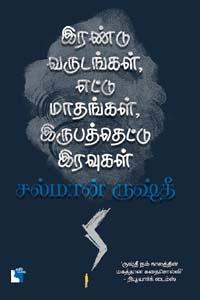 Tamil book Irandu Varudangal ,Ettu Mathangal Irubathettu Iravugal