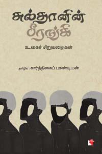 Tamil book Sultanin Beerangi(Ulaga Sirukathaigal)