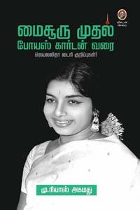 Tamil book Mysoru Muthal Poes Garden Varai (Jayalalitha Diary Kuripugal)