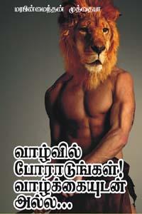 Tamil book Vazhvil Poaradungal! Vazhkaiyudan Alla...