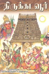 Tamil book Thirukadavur