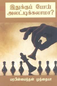 Tamil book Idhukku Poi Alatikalaama?