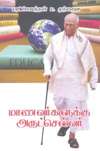 Tamil book Maanavargalukku Arutselvar