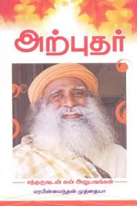 Tamil book Arputhar (Sathguruvudan En Anubavangal)