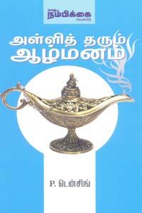 Tamil book Alli Tharum Aalmanam