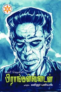 Tamil book Meri Shelliyin Frankenstein