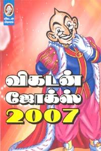 Vikatan Jokes 2007 - விகடன் ஜோக்ஸ் 2007