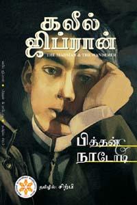 Tamil book Pithan Nadodi (Kaleel Jipran)