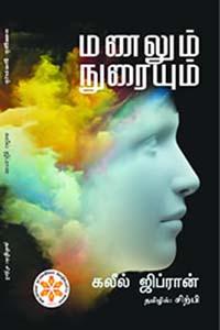 Tamil book Manalum Nuraiyum (Kaleel Jipraan)