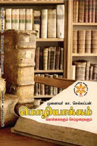 Tamil book Mozhiyaakkam Kolgaigalum Seimuraigalum