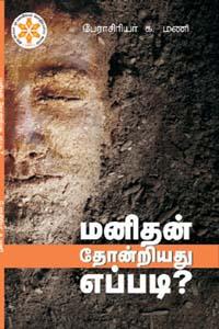 Tamil book Manithan Thondriyadhu Eppadi?