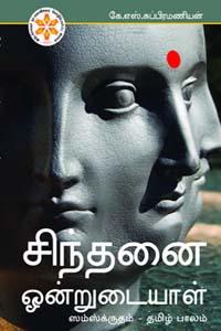 Tamil book Sinthanai Ondrudaiyaal (Samskirutham-Tamil Paalam)