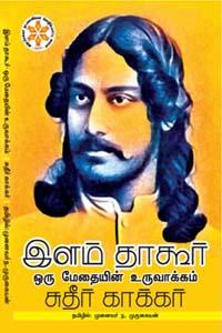 Tamil book Ilam Tahore Oru Methaiyin Uruvaakkam