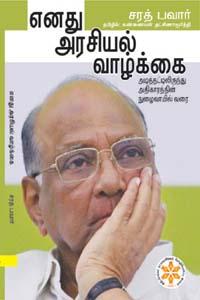 Tamil book Enadhu Arasiyal Vazhkai (Sarath Pawar)