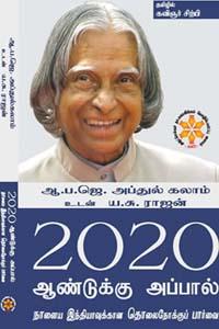 2020 Aandukku Appaal Naalaya Indiyavukana Tholainoakku Parvai - 2020 ஆண்டுக்கு அப்பால் நாளைய இந்தியாவுக்கான தொலைநோக்குப் பார்வை