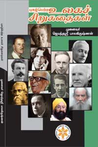 Tamil book Pugalpetra Ulaga Sirukathaigal