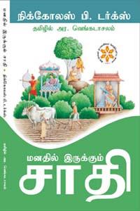 Tamil book Manathil Irukkum Saathi