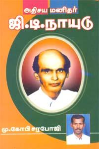 Athisaya Manithar G.T.Naidu - அதிசய மனிதர் ஜி.டி. நாயுடு