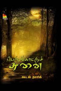 Tamil book Perungkaattu Sunai