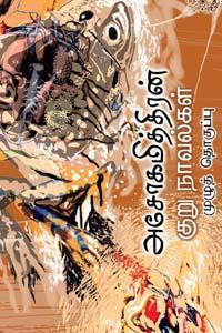 Tamil book Ashokamithiran Kurunovelgal Muzhu Thoguppu