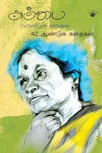 Tamil book Ambai Kathaigal (1972-2014) 42 Aandu Kathaigal