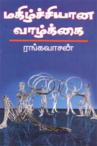 Mahilchiyana Vaazhkai - மகிழ்ச்சியான வாழ்க்கை