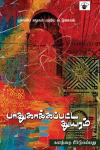 Paathukaakkapatta Thuyaram - பாதுகாக்கப்பட்ட துயரம்
