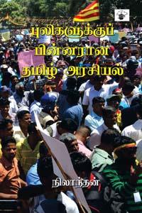 Puligalukk Pinnaraana Tamil Arasiyal - புலிகளுக்குப் பின்னரான தமிழ் அரசியல்