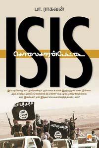 ISIS Kolaikaran Pettai - ISIS கொலைகாரன்பேட்டை