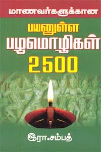 Manavargalukana Payanulla Palamozhigal 2500 - மாணவர்களுக்கான பயனுள்ள பழமொழிகள் 2500