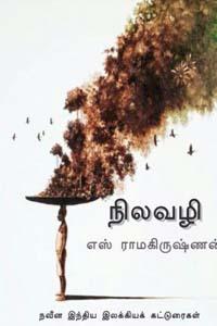 Nilavazhi - நிலவழி