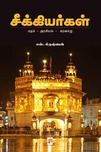 Seekiyargal (Matham Arasiyal Varalaaru) - சீக்கியர்கள் (மதம் அரசியல் வரலாறு)