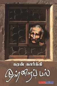 Tamil book Otrai Pal