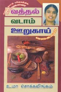 Vathal Vadaam Oorugai - சுவையான வத்தல் வடாம் ஊறுகாய் வகைகள்