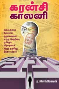 Currency Kaalani - கரன்சி காலனி