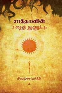 Tamil book Saathanin Sathai Thunukku