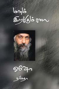 Manam Irakkum Kalai - மனம் இறக்கும் கலை