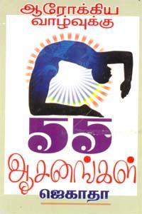 Aarokya Vaalvukku 55 Aasananga - ஆரோக்கிய வாழ்வுக்கு 55 ஆசனங்கள்