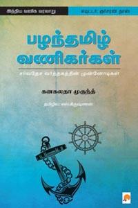 Pazhantamil Vanigargal - பழந்தமிழ் வணிகர்கள்