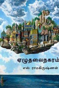Tamil book Yeluthalai Nagaram
