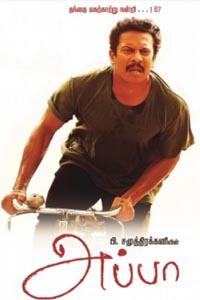 Tamil book Appa-Thiraikathai