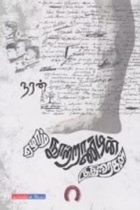 Tamil book Yelaam Nootraandin Kuthiraigal
