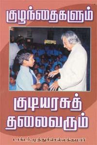 Kulanthaigalum Kudiyarasu Thalaivarum - குழந்தைகளும் குடியரசுத் தலைவரும்