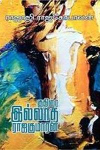 Kuthirai Illatha Rajakumaran - குதிரை இல்லாத ராஜகுமாரன்