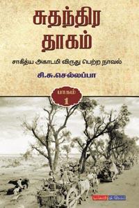 Tamil book Suthanthira Thagam (Part 1,2,3)