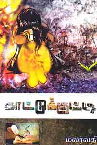 Tamil book Kaattukutti